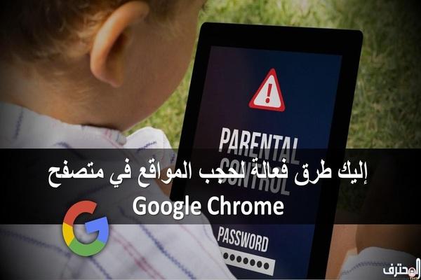 طرق فعالة لحجب المواقع في متصفح  Google Chrome