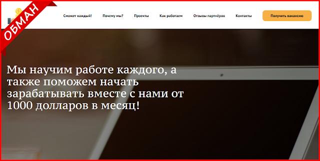 ira.zaharova.work@yandex.ru - Отзывы, развод на деньги, лохотрон.