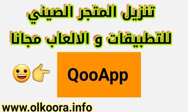 تنزيل تطبيق Qooapp Apk للأندرويد و للأيفون 2020 _ برنامج المتجر الصيني للتطبيقات و الالعاب
