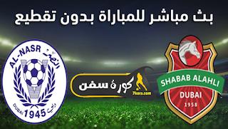 مشاهدة مباراة شباب الاهلى والنصر بث مباشر اليوم 15-1-2021 دوري الخليج العربي