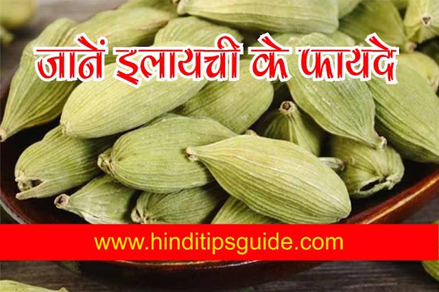 Elaichi khaane ke fayde in Hindi- इलायची के फायदे हिंदी में जानें