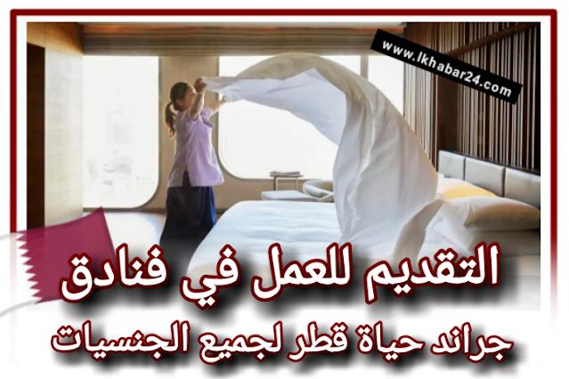 سار للباحثين عن عمل سارع بالتقديم لمجموعة فنادق جراند حياة في قطر لجميع الجنسيات