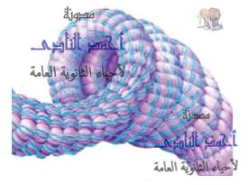 تكثيف الحمض النووى ديؤكسى ريبوز dna - البروتينات غير الهستونية - النيوكليوسومات
