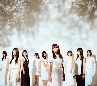 欅坂46(青空とMARRY) - ここにない足跡 歌詞