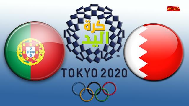 مباراة البحرين والبرتغال لكرة اليد في اولمبياد طوكيو 2020