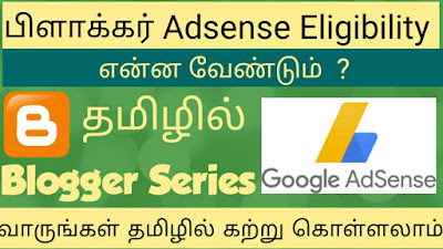 What Are The Blogger Eligibility For Adsense Approval In Tamil