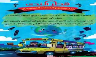 كتاب قطر الندى فى منهج ديسكفر للصف الاول الابتدائى الترم الاول discover for prim 1