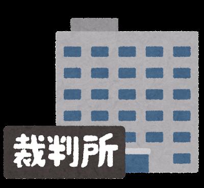 building_saibansyo.png