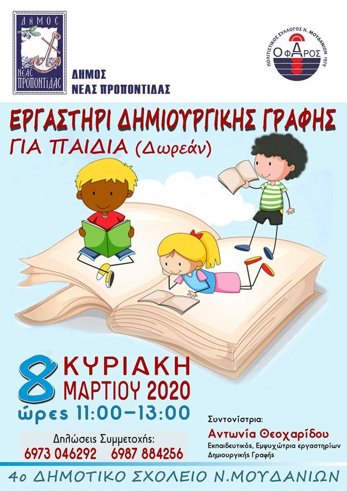 Εργαστήρι Δημιουργικής Γραφής για παιδιά