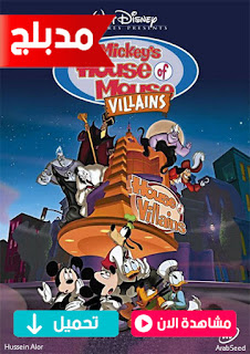 مشاهدة وتحميل فيلم ميكي ماوسMickey's House of Villains 2001 مدبلج عربي