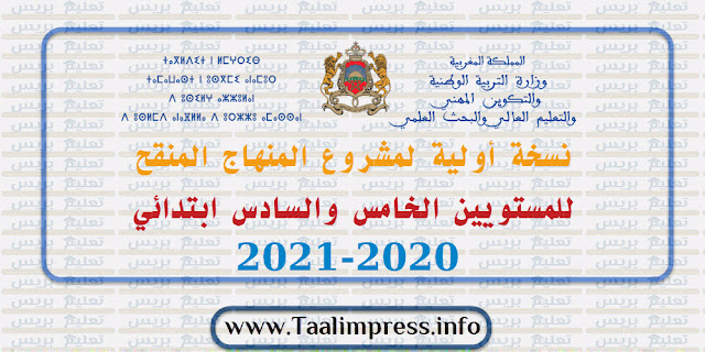 نسخة أولية لمشروع المنهاج المنقح للمستويين الخامس والسادس ابتدائي 2020-2021