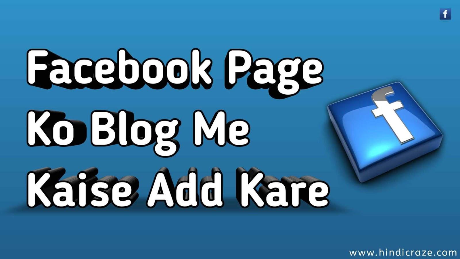 Facebook page ko blog me kaise lgaye - HindiCraze