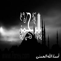رمزيات اسماء الله الحسني , صور رمزيات مكتوب عليها اسماء الله الحسنى للواتس اب وانستقرام