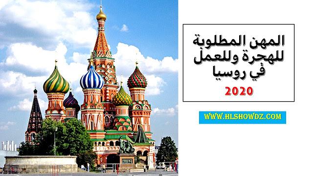 الهجرة الى روسيا