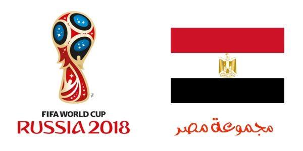 مجموعة مصر في كاس العالم 2018