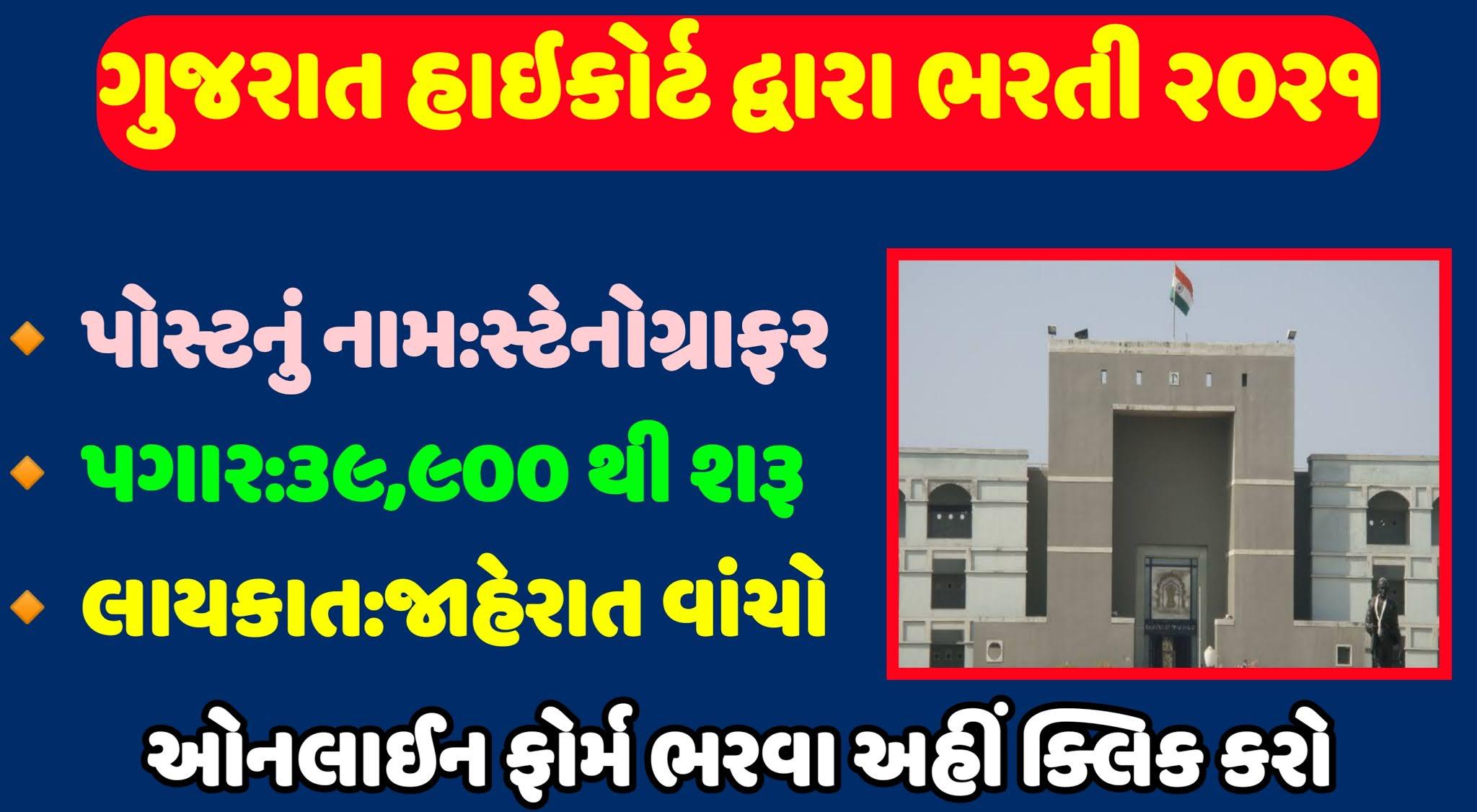 Gujarat highcourt recruitment 2021, gujarat highcourt stenographer recruitment 2021, highcourt od gujarat recruitment 2021, gujarat highcourt vacancy