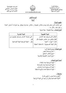 مذكرة دراسات للصف السادس الابتدائي الترم الاول من اعداد مدرسة النزهة للغات