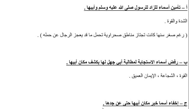 مذكرة لغة عربية دور المرأة في أحداث الهجرة الصف العاشر الفصل الثاني أ. العشماوي