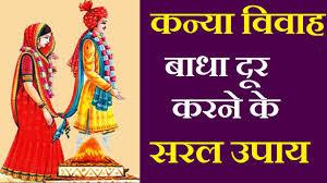 shighra vivah ke upay hindi mai
