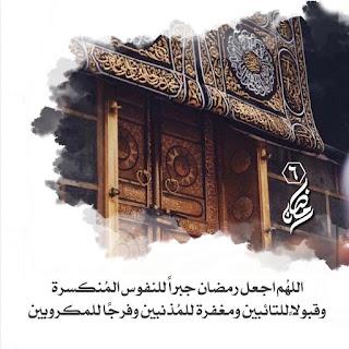 دعاء اليوم السادس من رمضان