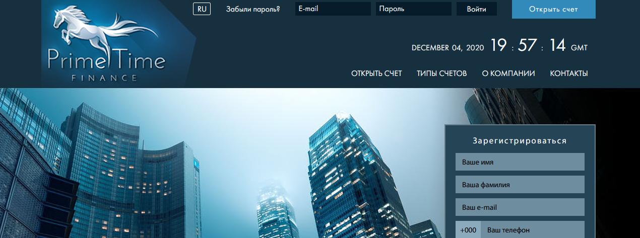 Мошеннический сайт pt-finance.com – Отзывы, развод. Компания PrimeGlobalTrade Ltd мошенники