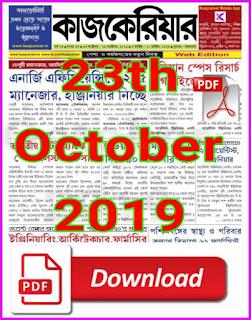kaajcareer epaper pdf download - 23th October 2019 kaajcareer pdf by jobcrack.online