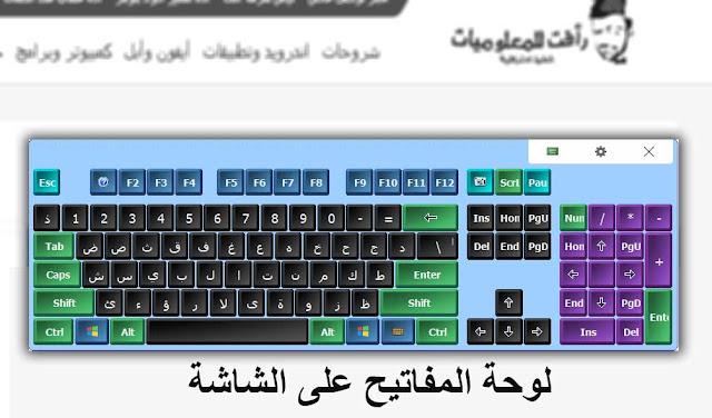 لوحة المفاتيح الكمبيوتر