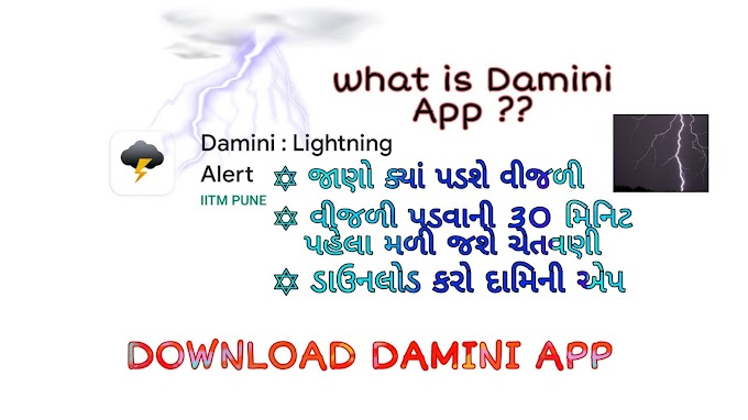 Damini app Kya hai | Damini App Download | Damini App Ke Fayde | What is Damini App