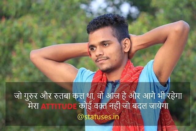 Desi Boy Attitude Status In Hindi