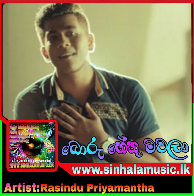 Boru Hethu Mawala - Rasindu Priyamantha