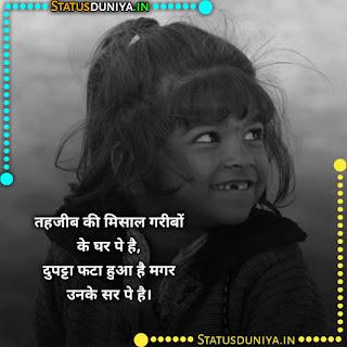 Garib Shayari In Hindi With Images 2021, तहजीब की मिसाल गरीबों के घर पे है, दुपट्टा फटा हुआ है मगर उनके सर पे है।