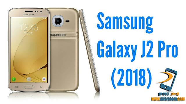 سعر ومواصفات هاتف Samsung Galaxy J2 Pro 2018 بالصور