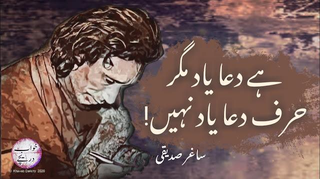 Hai Dua Yaad Magar Harf-e-Dua Yaad Nahie - Saghar Siddiqui