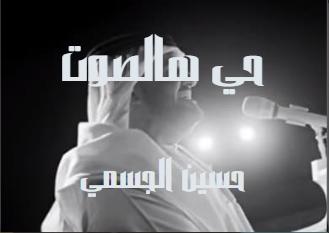 كلمات اغنيه حي هالصوت حسين الجسمي