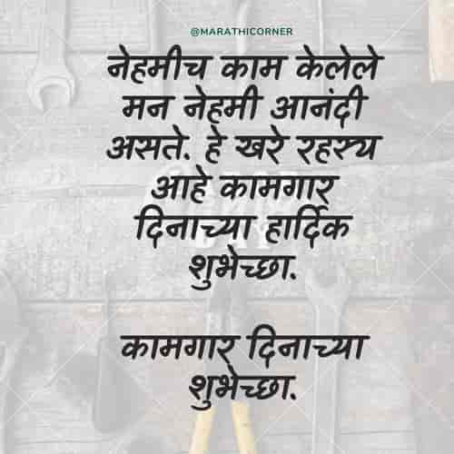 Kamgar Diwas Shubhechha SMS in Marathi