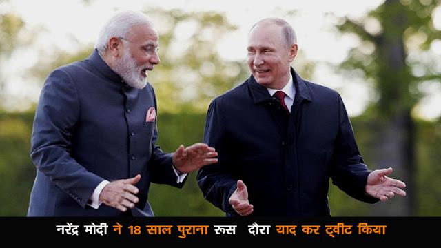 नरेंद्र मोदी ने 18 साल पुराना रूस  दौरा याद कर ट्वीट किया