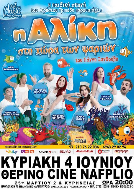 """""""Η Αλίκη στη χώρα των ψαριών"""" στο Ναύπλιο"""