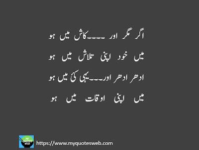 Agar magar aur kaash mai hon | Urdu Poetry