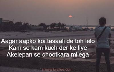 akelapan quotes in hindi