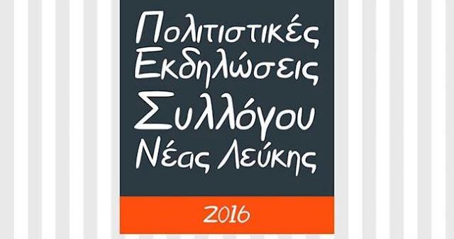Πολιτιστικές εκδηλώσεις Συλλόγου Νέας Λεύκης Καστοριάς 2016
