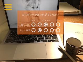 AR調理アシスタントアプリ「ボーノ!Cooking」嗜好フィードバック機能