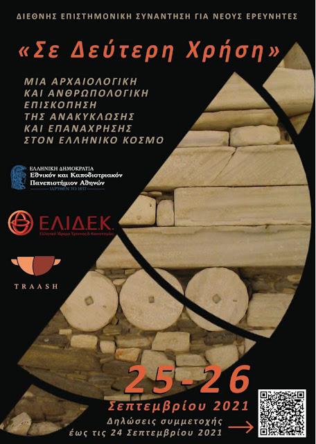 «Σε Δεύτερη Χρήση»: Μια αρχαιολογική και ανθρωπολογική επισκόπηση της ανακύκλωσης και επανάχρησης στον ελληνικό κόσμο