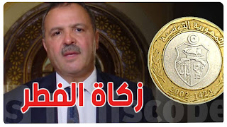 عبد اللطيف المكي يطالب من شعب تونسي إخراج زكاة الفطر 5 دنانير بدلا من  1750 مليم