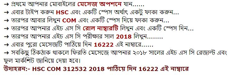 HSC Result 2018 Comilla Board | এইচ এস সি রেজাল্ট ২০১৮ কুমিল্লা বোর্ড