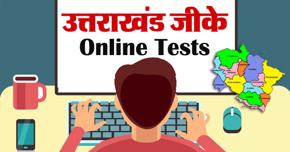 Uttarakhand GK Quiz Online in Hindi