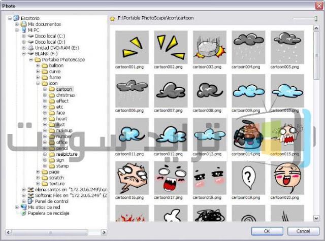 تحميل برنامج التعديل علي الصور فوتوسكيب