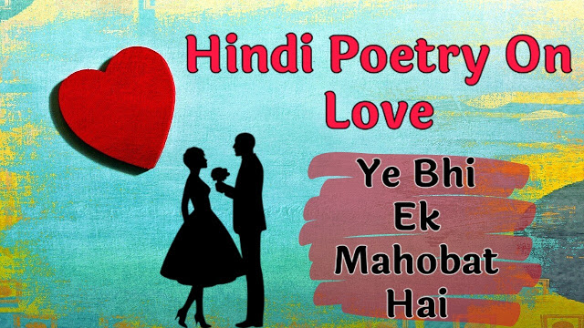 Best Heart Touching Hindi Poetry Lyrics About Love
