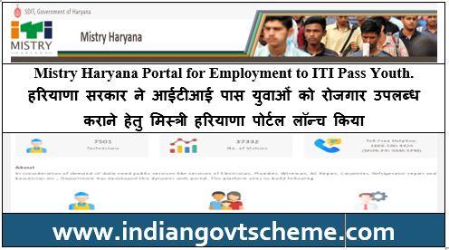 Mistry Haryana Portal for Employment