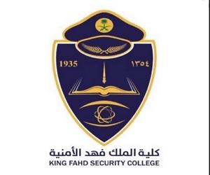 """فتح باب القبول لحملة الشهادة الجامعية للدورة الـ51 في كلية الملك فهد الأمنية """"ضباط"""""""