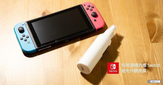 Do not use alcohol on Nintendo Switch 勿使用酒精,請用乾軟布擦拭